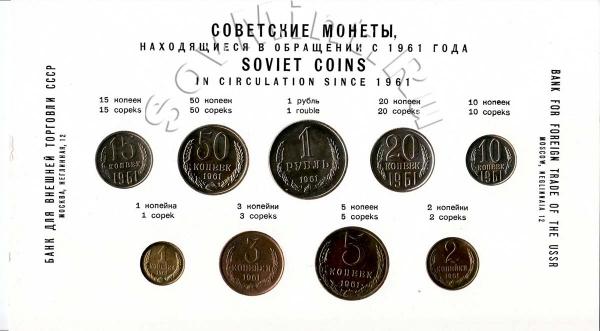 набор монет СССР 1961 года (реверс)