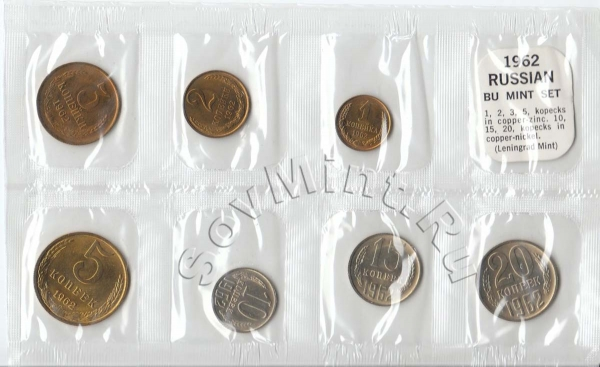 набор монет СССР 1962 года (реверс), американский вариант