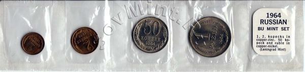 набор монет СССР 1964 (реверс), американский вариант