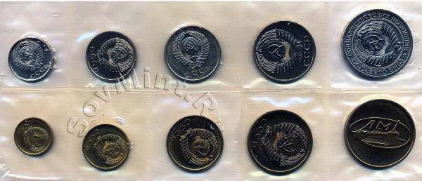 набор монет СССР 1965 года (аверс)