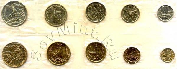 набор монет СССР, 1966