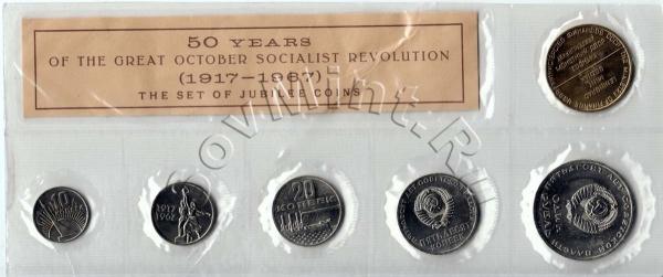 набор монет СССР, 1967, юбилейный, бежевый вкладыш