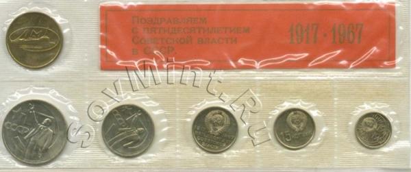 набор монет СССР, 1967, юбилейный