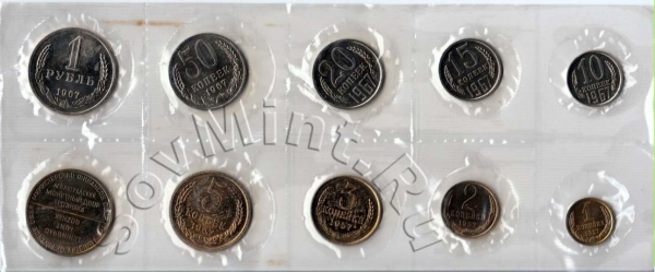 набор монет СССР, 1967