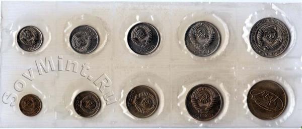 набор монет СССР, 1968