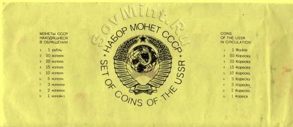 набор монет СССР, 1969, обложка