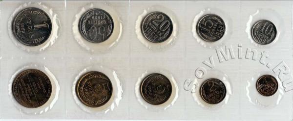 набор монет СССР, 1969