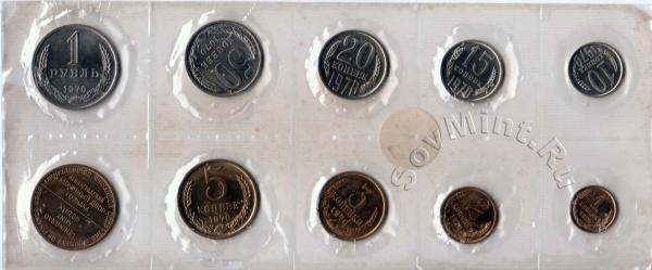 набор монет СССР, 1970