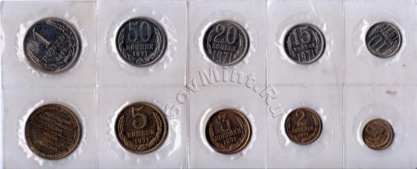 набор монет СССР, 1971