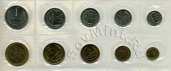 набор монет СССР, 1972
