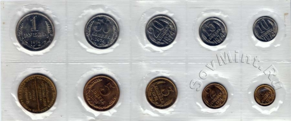 набор монет СССР, 1974, мягкий