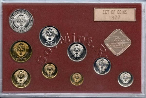 набор монет СССР 1977 года, красный, аверс