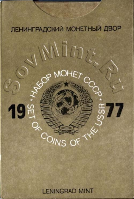 набор монет СССР 1977 года, упаковка, аверс