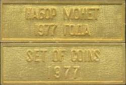 набор монет СССР 1977 года, плашка