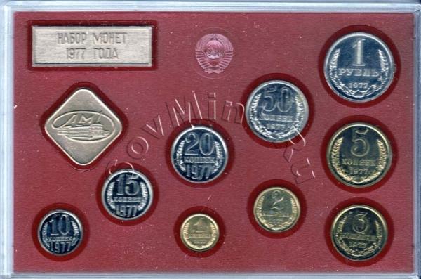 набор монет СССР 1977 года, красный, реверс