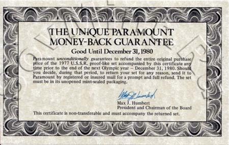 набор монет СССР 1977 года, сертификат