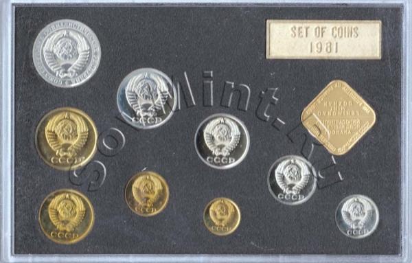набор монет СССР 1981, твёрдый (аверс)