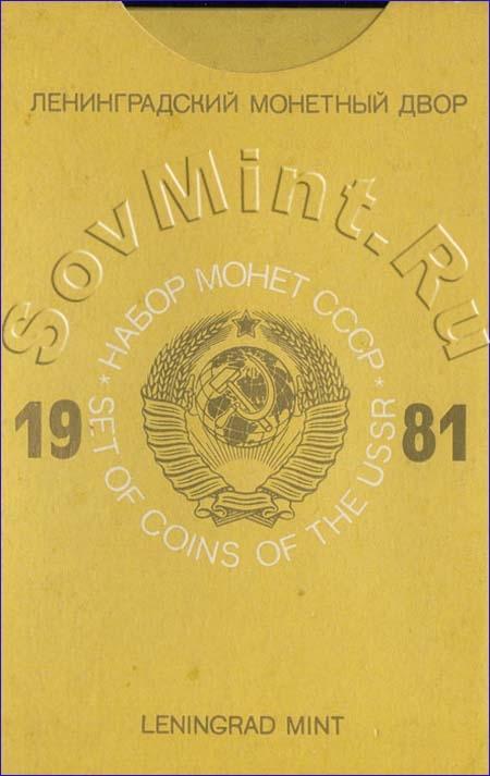 набор монет СССР 1981 года, твёрдый, упаковка
