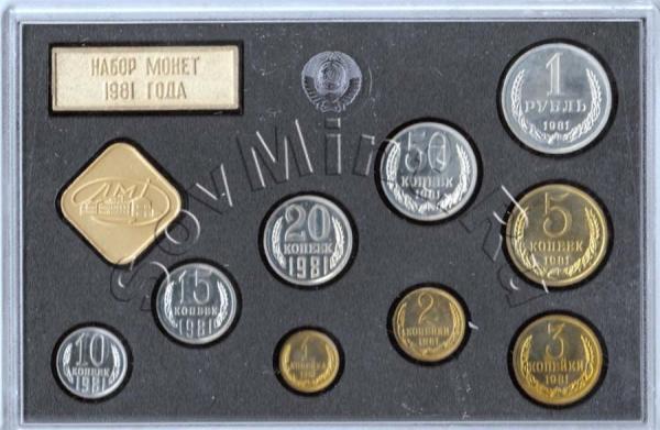 набор монет СССР 1981 года, твёрдый, реверс