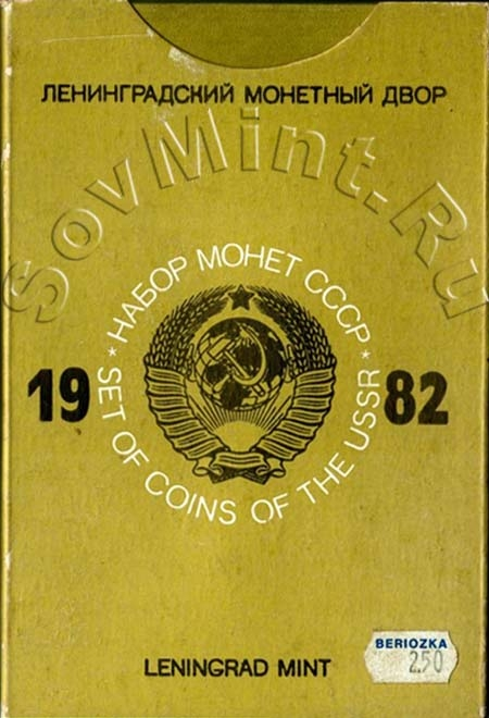 набор монет СССР 1982 года, упаковка