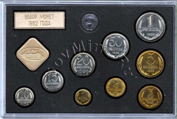 набор монет СССР 1982 года, реверс