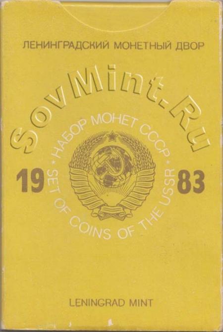 набор монет СССР 1983 года, упаковка, лицевая сторона