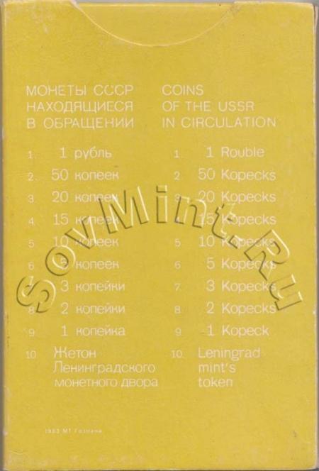 набор монет СССР 1983 года, упаковка, оборотная сторона