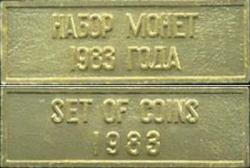 плашка от набора монет СССР 1983 года