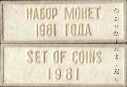 плашка от набора монет СССР 1981 года