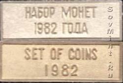 плашка от набора монет СССР 1982 года