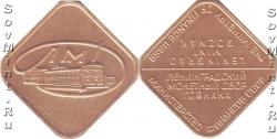 жетон от набора монет СССР, анодированный алюминиевый сплав желтого цвета, масса 2.55 г, размер 24×24 мм, гурт гладкий, качество исполнения uncirculated