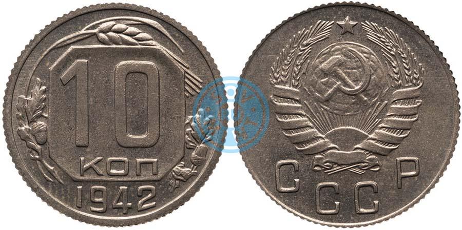 10 копеек 1942 гвс купить