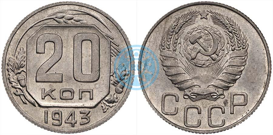 Монеты 1943 биметаллические монеты 2 рублей