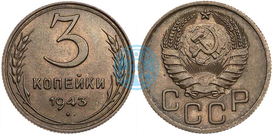 Монеты 1943 поезд невский экспресс отзывы