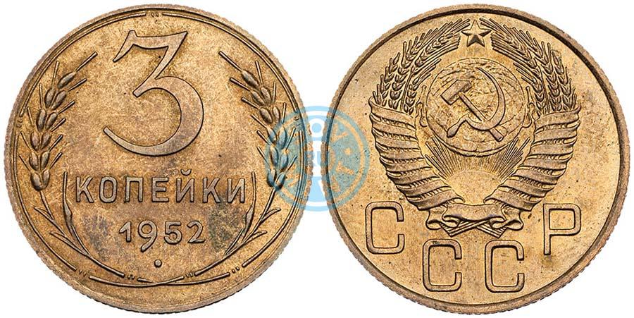 3 копейки 1952 года цена в украине монеты с 1992 года