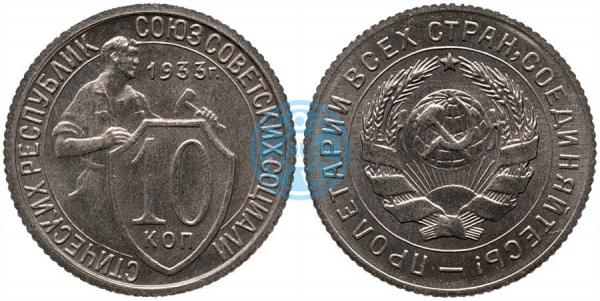 10 копеек 1933, шт.1.1 (специальный чекан)