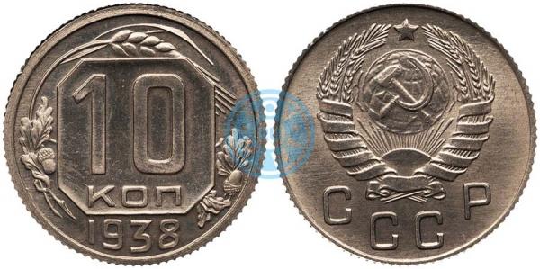 10 копеек 1938, шт.3.3 (специальный чекан)