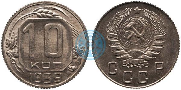 10 копеек 1939, шт.3.3 (специальный чекан)