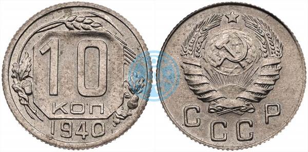 10 копеек 1940, шт.3.3Б (специальный чекан)