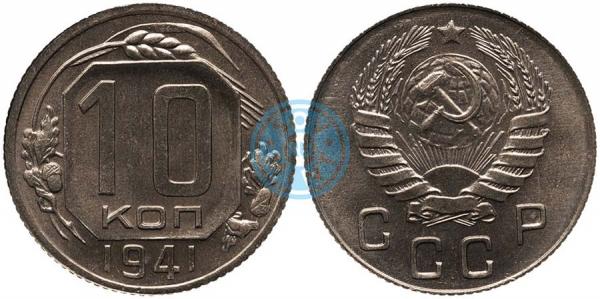 10 копеек 1941, шт.3.3 (специальный чекан)