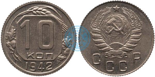 10 копеек 1942, шт.3.3 (специальный чекан)
