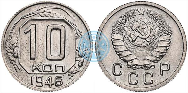 10 копеек 1946, шт.1 (специальный чекан)