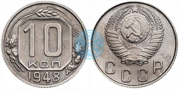 10 копеек 1948, шт.2.22Б (специальный чекан)