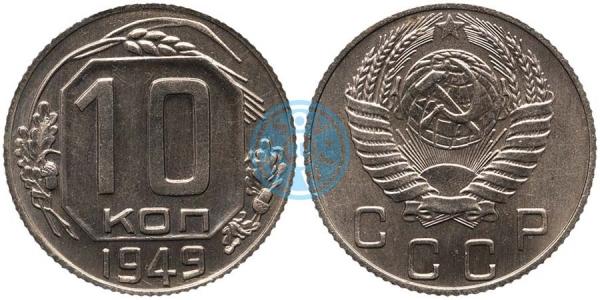10 копеек 1949, шт.3.21 (специальный чекан)