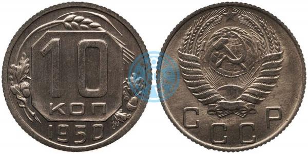 10 копеек 1950, шт.1.32 (специальный чекан)