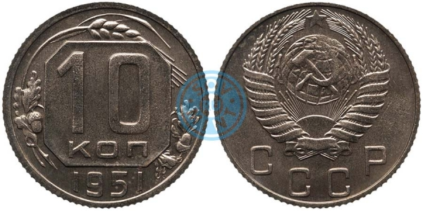 10 копеек 1951, шт.1.32 (специальный чекан)