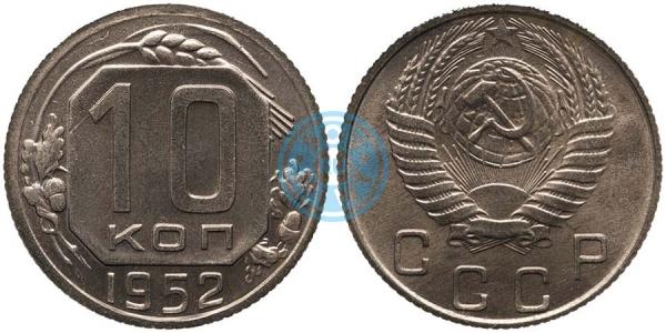 10 копеек 1952, шт.1.32 (специальный чекан)
