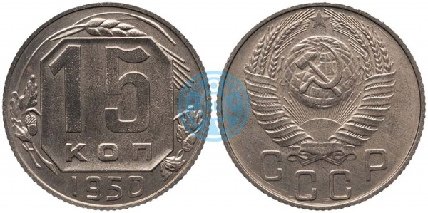 15 копеек 1950, шт.3.21