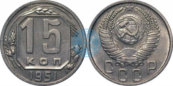 15 копеек 1951, новодел, шт.3.21