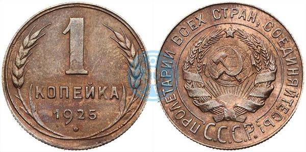 1 копейка 1925, шт.20к24 (новодел)